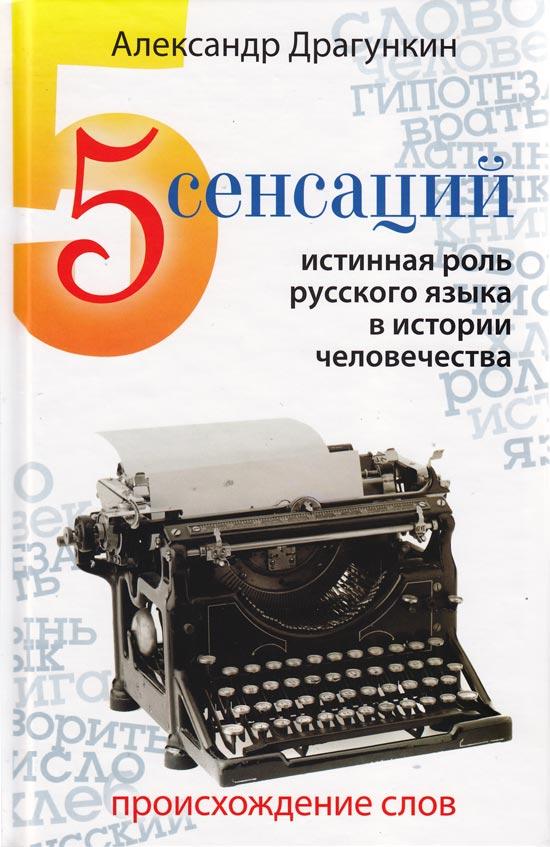 Скачать бесплатно книгу драгункина