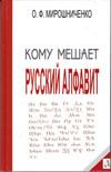Мирошниченко О. Ф. Кому мешает русский алфавит. Тайны русского алфавита. Книга 2.