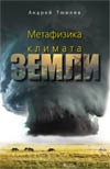 Тюняев А. А. Метафизика климата Земли.