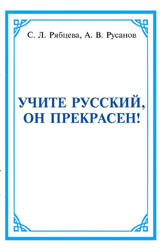 Дегтярев В.Н Протоязык Азбука Первого Времени