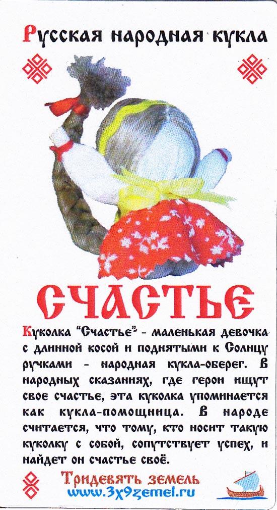 Куклы русские народные на счастье