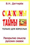Дегтярёв В.Н. Сказкины тайны только для взрослых. Раскрытие смысла русских сказок
