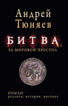 Тюняев А. А. Битва за Мировой Престол (Евангелие от Ярилы). Роман.