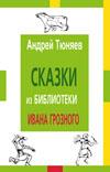 Тюняев А. А. Сказки из библиотеки Ивана Грозного.
